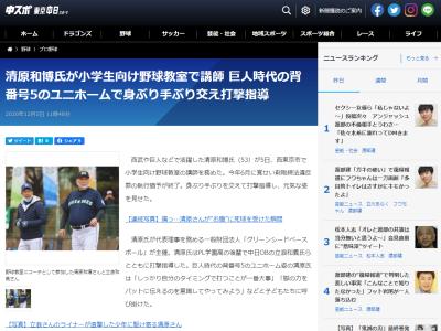 レジェンド・立浪和義さん、小学生に弾丸ライナーを浴びせてしまう…