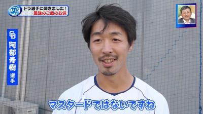 マスター・阿部寿樹、マスタードではなくケチャップを使う