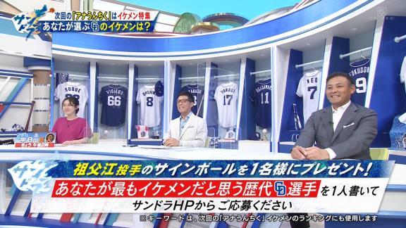 9月5日放送 サンデードラゴンズ 歴代竜選手イケメンランキング!