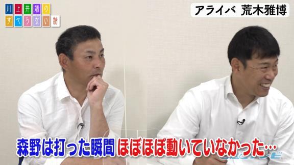 川上憲伸さん「アライバの2人は世界一だった」【動画】
