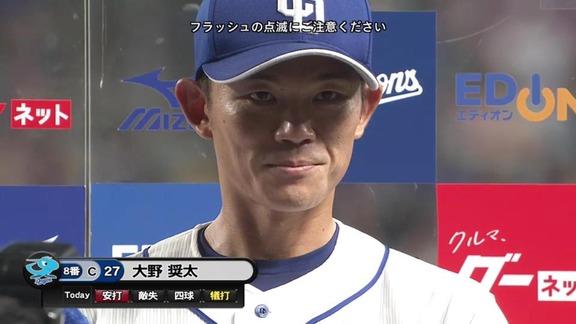 9月7日(土) DeNA戦 中日・与田監督のコメント 「大野奨太の力は大きかった」