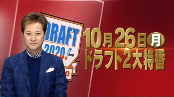 10月26日放送 2020年プロ野球ドラフト会議 テレビ&ネット中継情報