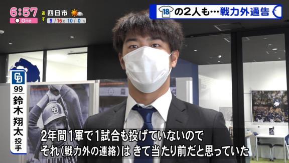 中日・鈴木翔太、トライアウト挑戦へ「正直、半年前の僕なら(現役を)辞めていたと思う。いまは投げていても感覚がちがって自信になっていた」