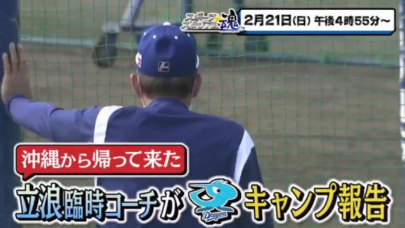 2月21日放送 スポスタ魂 沖縄から帰って来た中日・立浪和義臨時コーチが生出演!キャンプ裏話を本人が語る!