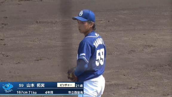 中日・山本拓実投手、『シンカー』を投げ始める
