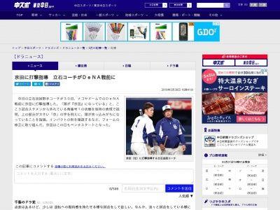 立石コーチ、京田に打撃指導 「頭が『京田』になっている」