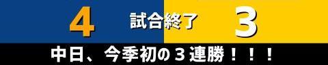 5月26日(水) セ・パ交流戦「中日vs.ソフトバンク」【試合結果、打席結果】 中日、4-3で勝利! 今季初の3連勝!交流戦開幕から王者・ソフトバンクに2連勝!!!