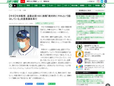 中日・与田監督「荒木コーチと話して、150近く盗塁企図数を上げて行きたいと思っている」