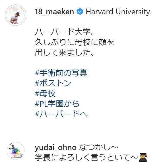 ツインズ・前田健太投手「ハーバード大学。久しぶりに母校に顔を出して来ました」 中日・大野雄大投手「なつかし〜 学長によろしく言うといて〜」