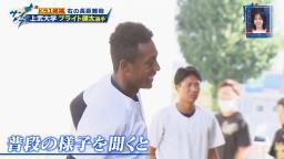 上武大・ブライト健太選手、ラップを披露する