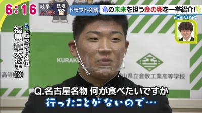 中日ドラフト4位・福島章太投手、食べたい名古屋名物を聞かれ…?