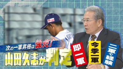 山田久志さん「中日・石川昂弥と岡林勇希は1軍ではなく2軍で野球漬けに! 今は一日中野球をやらせて下さい!」