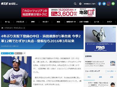 中日・濱田達郎投手が1軍合流! 登板なら2016年3月以来