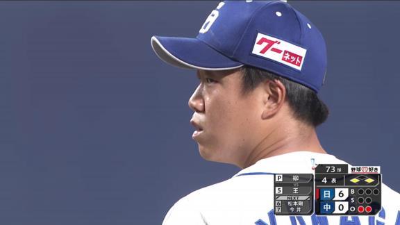中日・柳裕也投手「現実を受け止めて、シーズンは開幕するのでしっかりやっていきたいです…」 与田監督「時間はないがしっかり反省して取り組ませる」