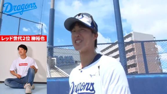中日・梅津晃大投手「柳さんに勝って、上から物申したいっす!(笑)」