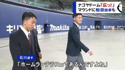 中日ドラフト1位・石川昂弥選手「ナゴヤドーム、広っ!!」 ホームランテラスの設置についても興味?