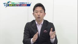 阪神・赤星憲広選手が中日・立浪和義選手にアドバイスを求めると…「ワンポイントで分かりやすく教えていただいて。で、結果を出してしまって次の日に怒られるっていうね(笑)」