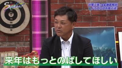 谷繁元信さん「来年、僕はもっと伸ばしてくれないかなと思っているんですよ。アルモンテぐらいに(笑)」