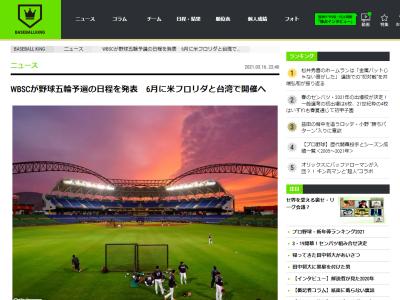 WBSCが東京オリンピック野球予選の開催を発表 6月にキューバ勢が離脱する可能性…?