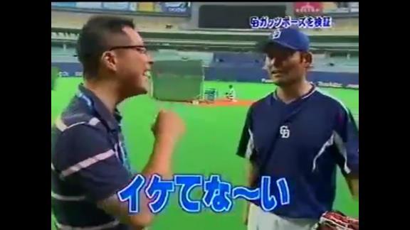 川上憲伸さん「岩瀬さんガッツポーズかっこ悪いから考えてあげるよ」