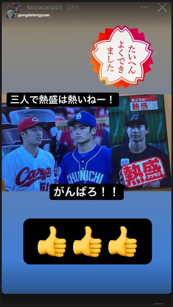 広島・小園海斗選手「三人で熱盛は熱いねー! がんばろ!!」