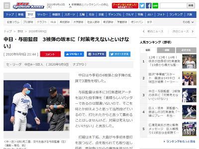 中日・与田監督、巨人・坂本勇人の3打席連続ホームランについて…「打たれたからと言って責めることはしませんけど、対策は考えないといけない」