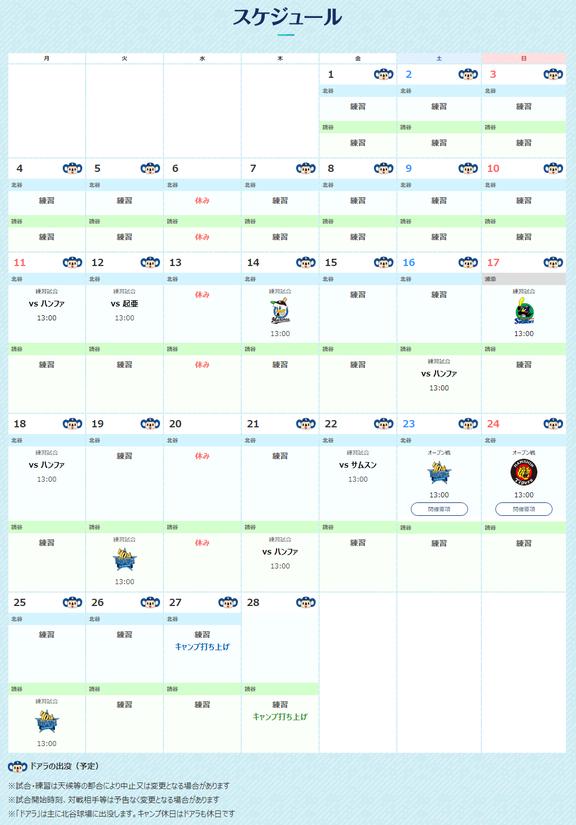 中日春季キャンプ スケジュール