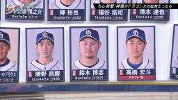 井端弘和さん「中日・鈴木博志投手は最初から『先発ピッチャーじゃないのかな』と思っていたんです」