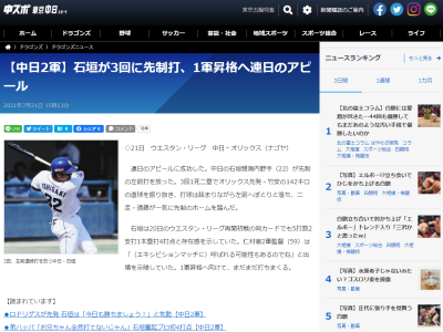 中日・石垣雅海、4番として2試合連続打点! 先制タイムリーヒットを放つ!【動画】