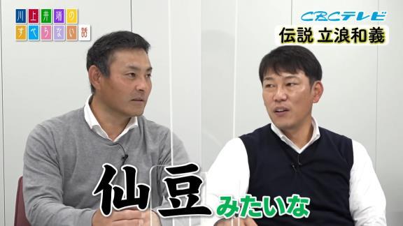 川上憲伸さん、レジェンド・立浪和義さんから金色の袋に入ったような玉を貰う【動画】