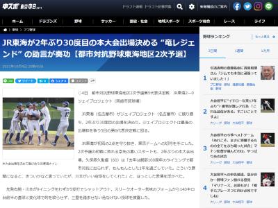 JR東海が都市対抗野球本大会出場を決める! 打線のテコ入れには臨時コーチ・和田一浩さんが一役買う「凡打でも受け身の凡打ではなく、しっかり振った結果ならOK」
