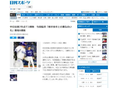 記者「ビジターでちょっと勝てなくないですかね?」 中日・与田監督「いやいや、それは明確な理由はないでしょう。ピッチャーの兼ね合いもあるんだからね」