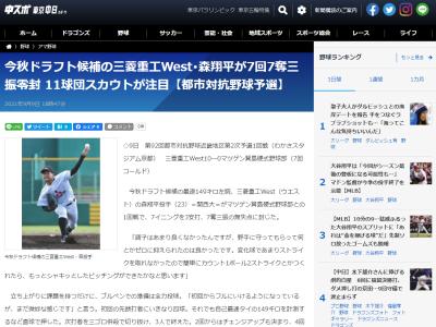中日・中田宗男アマスカウトアドバイザー、三菱重工West・森翔平を視察「力は文句なしにある。微妙な制球が課題」