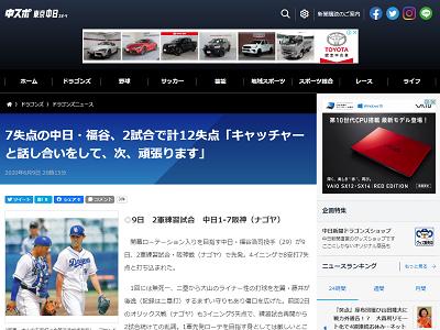中日・福谷浩司、ファーム練習試合2試合で計12失点「キャッチャーと話し合いをして次頑張ります」