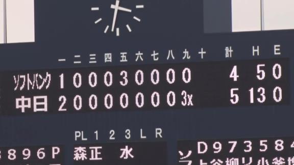 4月28日(水) ファーム公式戦「中日vs.ソフトバンク」【試合結果、打席結果】 中日2軍、5-4で勝利! 劇的な逆転サヨナラ勝ちで4連勝!!!!