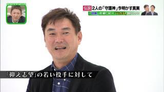 レジェンド・岩瀬仁紀さん、抑え志望の若手投手へ…「お前、本当に信じられんな! あの、怖いですよ?」