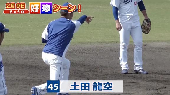 中日ドラフト3位・土田龍空、堂上直倫に守備を教わる【動画】