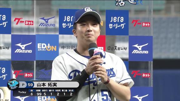 中日・山本拓実、6回2失点の好投で今季初勝利を挙げる!「打者を混乱させようと木下拓哉さんと試合前から話していた。それが良かったんじゃないかな」【投球結果】