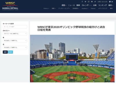 WBSCが東京オリンピック野球競技の試合日程を発表!!! 野球日本代表・侍ジャパンの初戦は7月28日(水)に決定! 気になる初戦の相手は…?