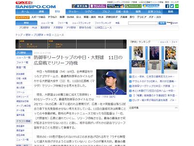 中日・大野雄大投手、今季最終戦でリリーフ待機へ
