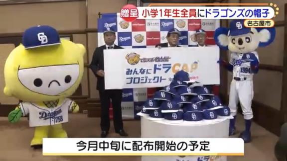 名古屋市の小学1年生全員に中日ドラゴンズ帽子がプレゼントされる!!!【動画】