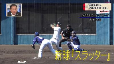 中日・山本拓実投手が『スラッター』を習得する理由 阿波野コーチ「僕たちも驚かされるくらいの物も持っている」