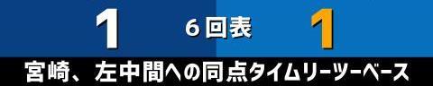 9月4日(土) セ・リーグ公式戦「中日vs.DeNA」【試合結果、打席結果】 中日、1-3で敗戦… 初回に先制するも、その後追加点を奪えず…逃げ切りに失敗