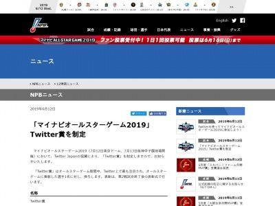 「マイナビオールスターゲーム2019」Twitter賞を制定
