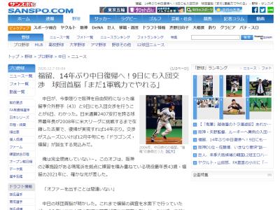 中日、福留孝介と9日にも入団交渉へ! 球団首脳「オファーを出すことは間違いない」