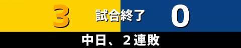 10月2日(土) セ・リーグ公式戦「阪神vs.中日」【試合結果、打席結果】 中日、0-3で敗戦… 阪神・髙橋遥人を前に二塁も踏めず完封負け、マダックスを達成される…