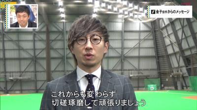 日本ハム・金子弌大投手が明かした吉見一起さんの意外な一面!?「オエオエ…」