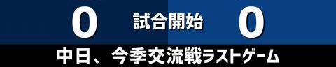 6月13日(日) セ・パ交流戦「西武vs.中日」【試合結果、打席結果】 中日、3-4で敗戦… 一時は追いつくも終盤に勝ち越しを許す…