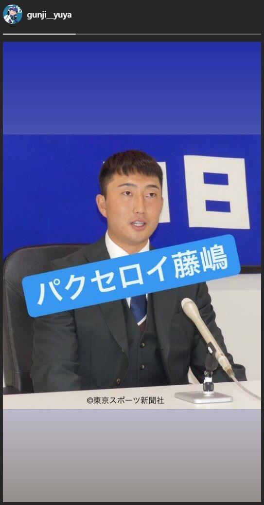 中日・郡司裕也捕手「パクセロイ藤嶋」
