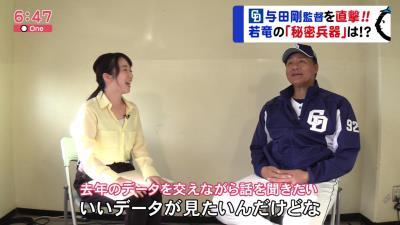 """中日・与田監督を直撃! 期待する若竜の""""秘密兵器""""とは!?"""